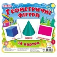 """Картки міні """"Геометричні фігури""""(16 шт)"""