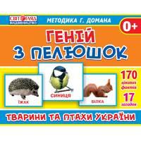 Геній з пелюшок. Тварини та птахи України.