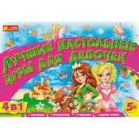 Кращі настільні ігри для дівчаток (5 )