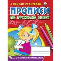 Прописи з російської мови