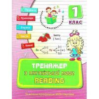 Тренажер з англійської мови. Reading 1 клас