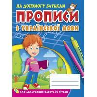 Прописи з українськоi мови