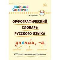 Шкільний словник. Орфографічний словник російської мови