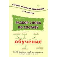 Шкільний словник Розбір слова по складу