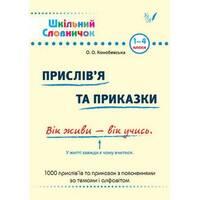 Шкільний словничок «Прислів'ята приказки»