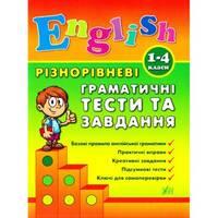 Різнорівневі тексти для читання English. 1-4 класи
