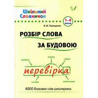Шкільний словничок «Розбір слова за будовою»