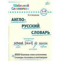 Шкільний словник. Англо-російський словник