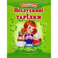 """Ю.В.Каспарова """"10 ис-то-рий по сло-гам: Непослушные тарелки"""" (у) НШ"""
