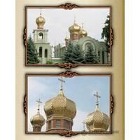 Купола православных храмов