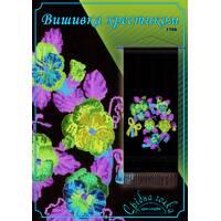 Схеми для вишивки рушників - Товари - Схеми для вишивки бісером ... 447c908d0cb30