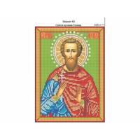 И-171 Святой мученик Леонид 16х22