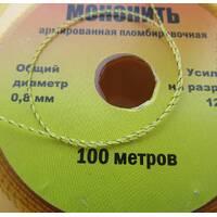 Мононить армированная МЕДЬ 0,8 мм, в бобине 100 м