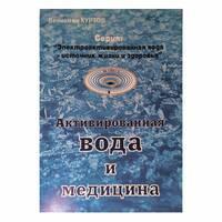 Книга «Електроактивована вода та медицина» (В. Куртов)