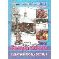 Календар пасічника. Зима