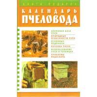 «Календар бджоляра» (рос.мовою)