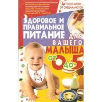 «Здоровое и правильное питание для вашего малыша от 0 до 5»