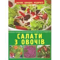 «Салаты из овощей» (на укр.яз)