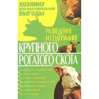 «Разведение и содержание крупного рогатого скота»