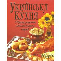 «Украинская кухня. Лучшие рецепты самых вкусных блюд» (на укр.яз)