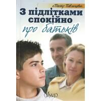 З підлітками спокійно про батьків. З батьками спокійно про підлітків
