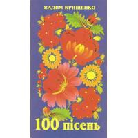 100 песен. ВАДИМ КРИЩЕНКО (на укр.яз)