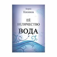 Книга «Її величність Вода» (Б. В. Косінов)