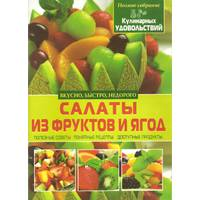 «Салаты из фруктов и ягод»