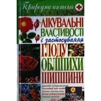 Лікувальні властивості і застосування глоду, обліпихи, шипшини