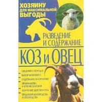 «Разведение и содержание коз и овец»