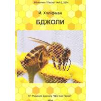 Бджоли. Й. Холіфман