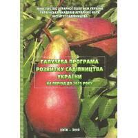 Галузева програма розвитку садівництва України на період до 2025
