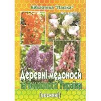 Деревні медоноси та пилконоси України (весняні)