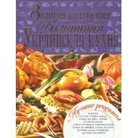 «Золотая коллекция. Домашняя украинская кухня»