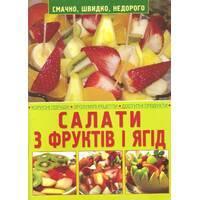 «Салаты из фруктов и ягод» (на укр.яз)