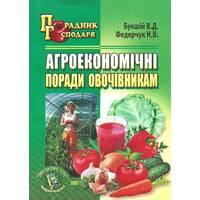 Библиотека садоводства и огородничества