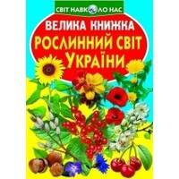 «Большая книга. Растительный мир Украины» (на укр.яз)