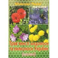Трав'янисті медоноси та пилконоси України (весняні)