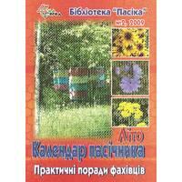 Календар пасічника.  Літо