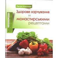 Здорове харчування за монастирськими рецептами. Петра Альтман