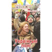 Украинские песни (на укр.яз)