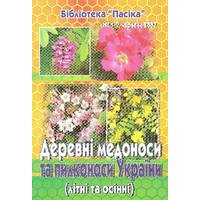Деревні медоноси та пилконоси України (літні та осінні)