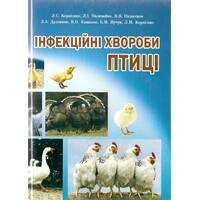 """""""Инфекционные болезни птицы"""" (на укр. яз)"""
