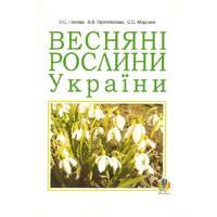 """""""Весняні рослини України"""""""