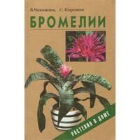 """""""Бромелії"""" (рос. мовою)"""