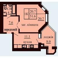 Однокімнатна квартира загальною площею 51,6 м2