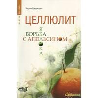 """""""Целлюлит: борьба яблока с апельсином"""""""