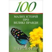 """""""100 маленьких историй о больших правдах"""" (на укр. яз.)"""