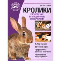 """""""Кролики. Разведение. Выращивание. Содержание"""""""