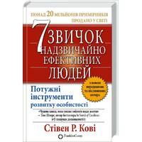 """""""7 привычек чрезвычайно эффективных людей"""" (на укр. яз.)"""
